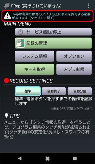 FRepの利用には他のアプリの上に表示を許可する必要があります