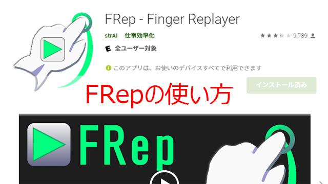 Androidでタッチ操作などを記録して自動実行できるFRepアプリの使い方です。