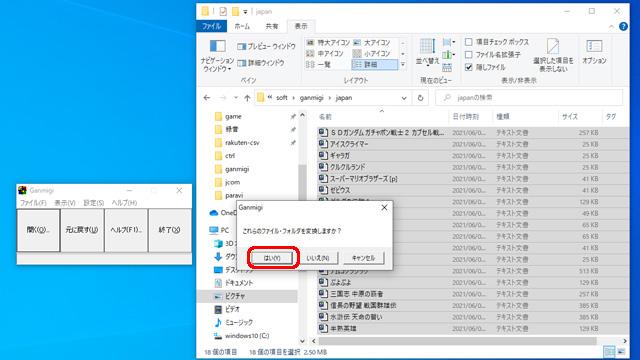 Ganmigi これらのファイル・フォルダを変換しますか