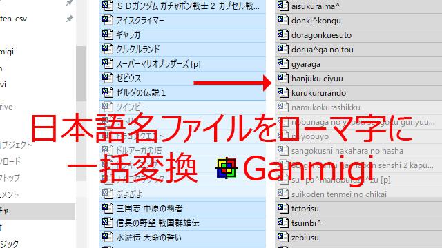 日本語名ファイルを英語に変換するソフト Ganmigi