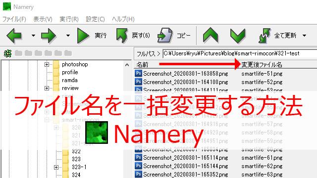 ファイル名を一括変更する方法 Namery