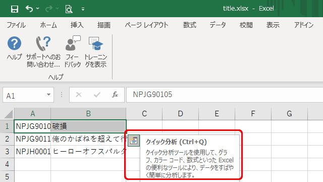 Excel クイック分析