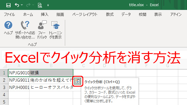 Excelでクイック分析を消す方法