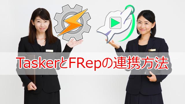 TaskerとFRepの連携方法