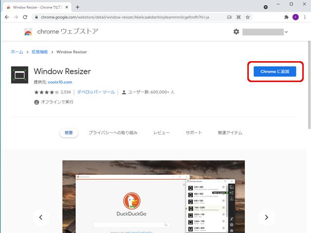 Window Resizer Chromeに追加
