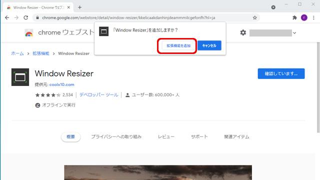 Window Resizer 拡張機能を追加