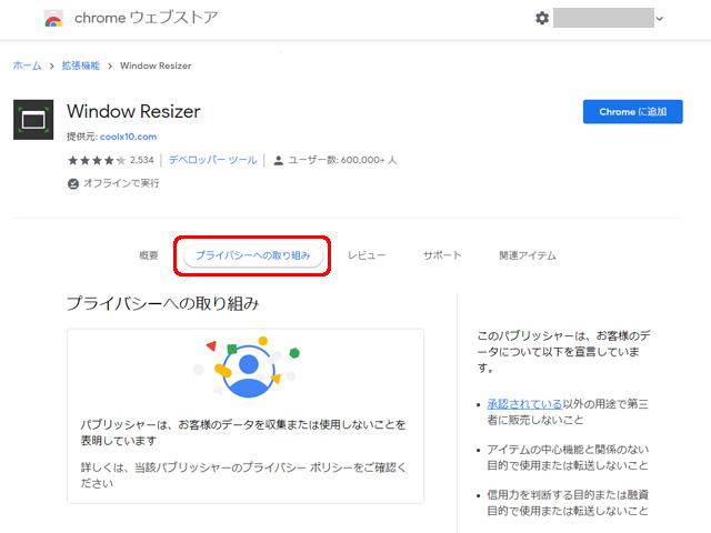 Window Resizer プライバシーの取り組み