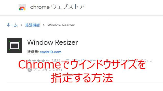 Chromeでウインドウサイズを指定するアプリならWindow Resizer