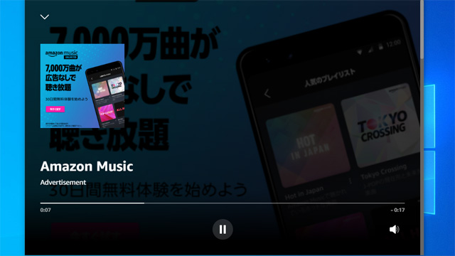 Amazon Music FREE 数曲に一度広告表示