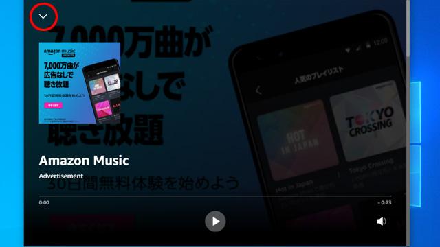 Amazon Music FREE 連続再生する方法