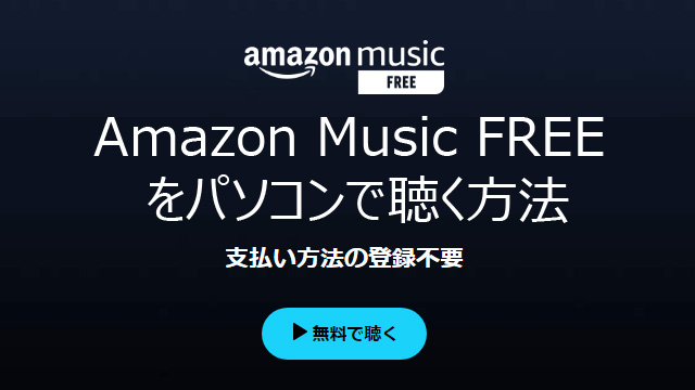 Amazon Music FREE をパソコンで聴く方法