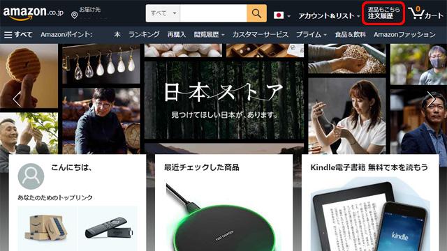 アマゾン 注文履歴