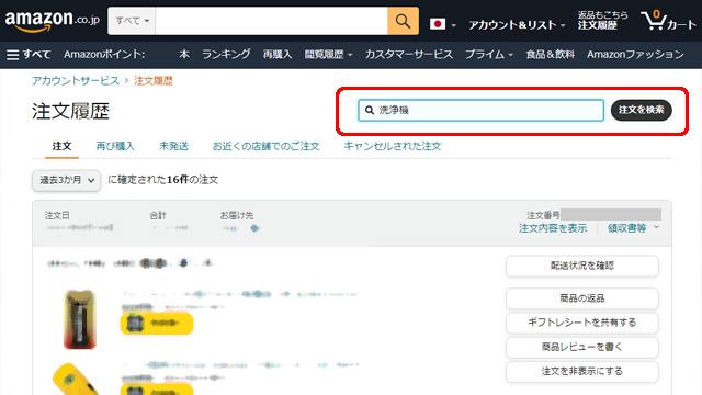 アマゾン 注文を検索