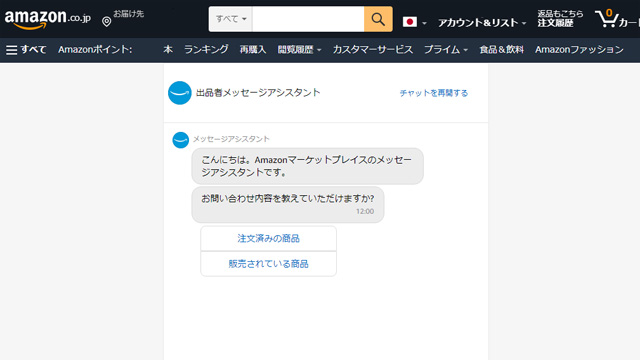 アマゾン 出品者メッセージアシスタント
