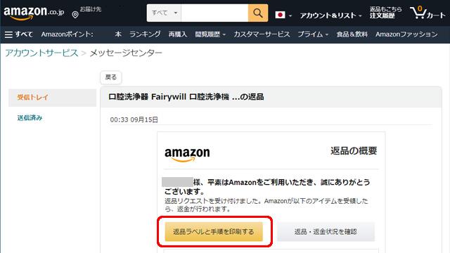 アマゾン 返品ラベルと手順を印刷する
