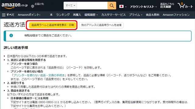 アマゾン 返品用ラベルと返送手順を表示・印刷