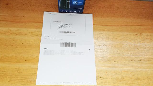 アマゾン 返品受付ID
