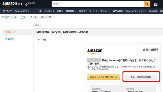 アマゾン 返品・返金状況の確認