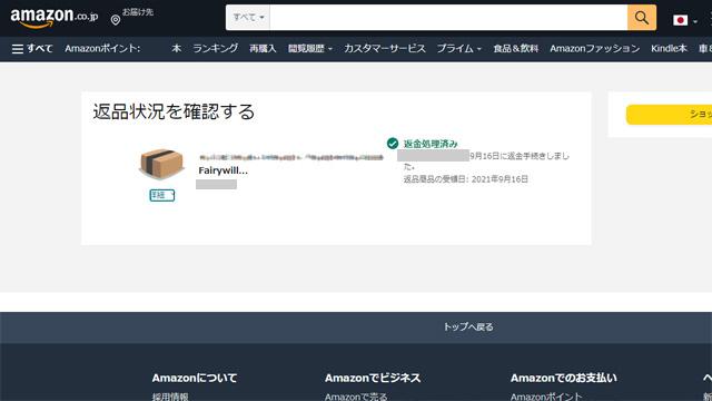 アマゾン 返品状況を確認する