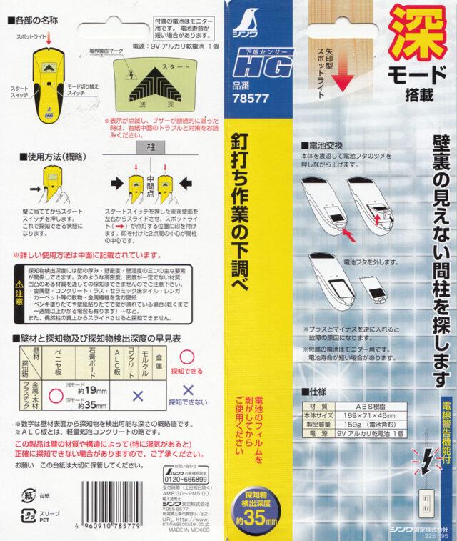 下地センサー HG 78577 説明書1