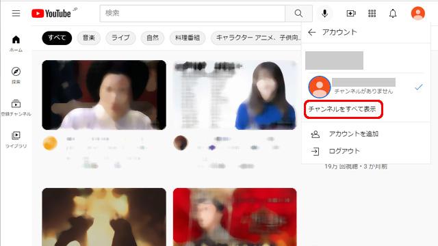 YouTobe チャンネルを全て表示