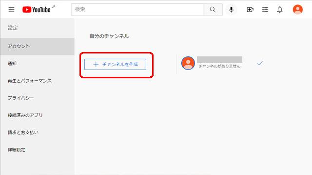 YouTobe チャンネルを作成