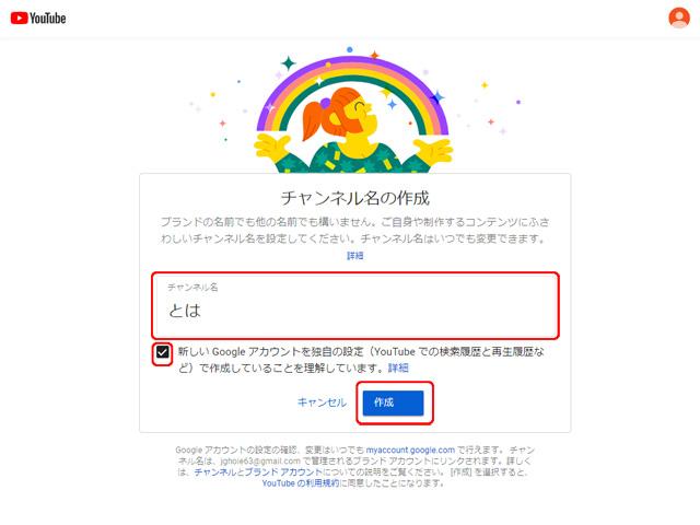 YouTobe チャンネル名の作成