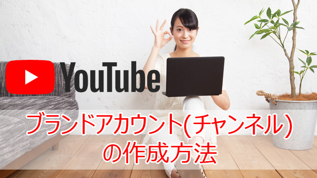 YouTobe チャンネルの作成方法