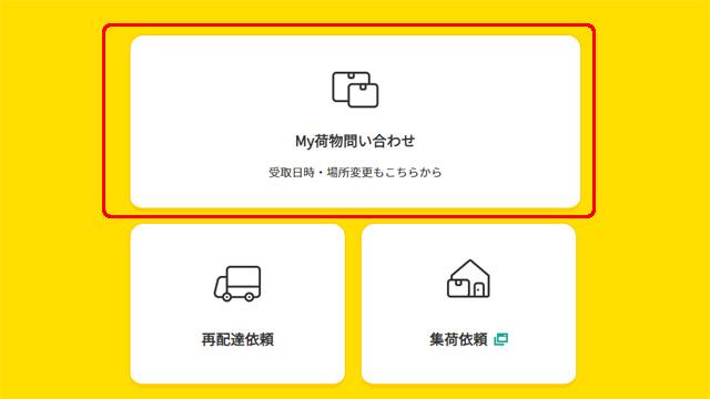 ヤマト運輸 クロネコメンバーズログイン画面