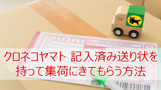 ヤマト運輸 記入済み送り状を持って集荷にきて村宇方法