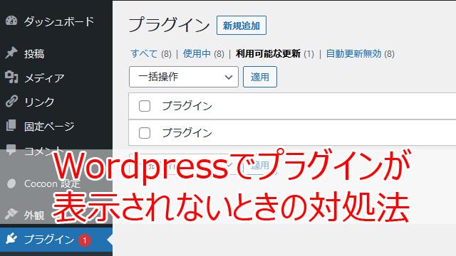 Wordpressでプラグインが表示されないときの対処法