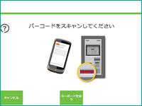 PUDO 取引ナビで発行した配送コードをスキャン