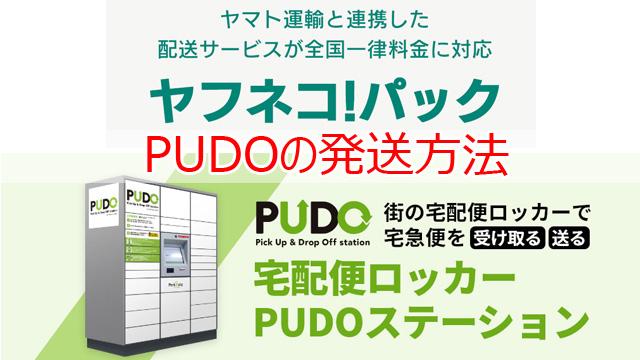 ヤフネコ PUDOの発送方法