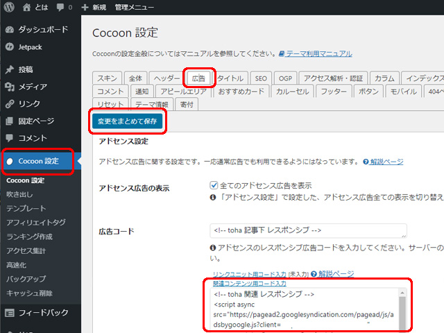 Cocoon 関連コンテンツ用コード設定