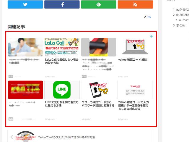 関連記事を表示していた場所に、AdSense関連コンテンツが表示