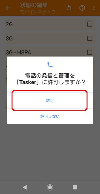 Tasker 電話の権限を許可