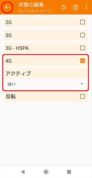 Tasker 4Gをアクティブ