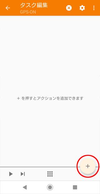 Tasker タスク編集画面