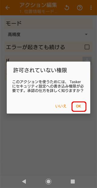Tasker 許可されてない権限