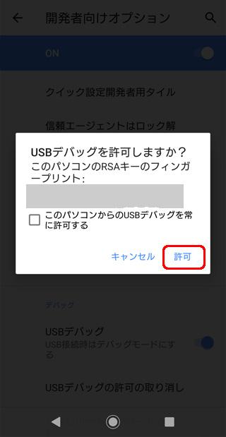 USBデバッグを許可しますか?