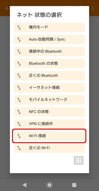 Tasker Wi-Fi接続