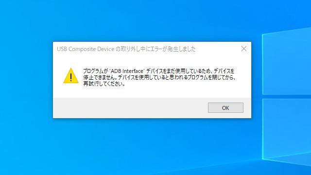 USBデバッグをオフ
