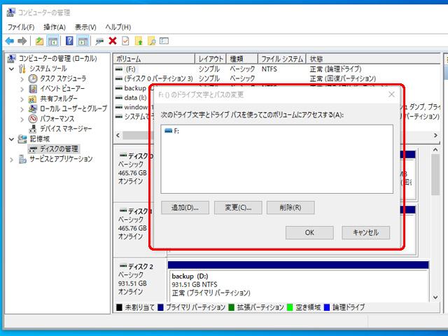 ディスクの管理 ドライブ文字とパスの変更