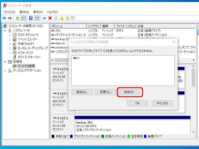 ディスクの管理 ドライブレターの削除