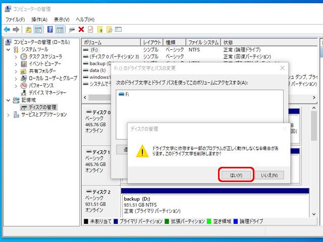 ディスクの管理 ドライブ文字に依存する一部のプログラムが正しく動作しなくなる場合があります。このドライブ文字を削除しますか?