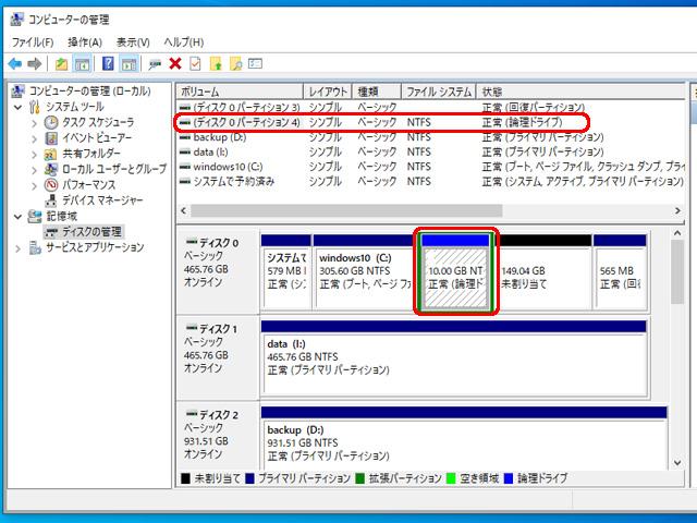 ディスクの管理 ドライブ文字の削除