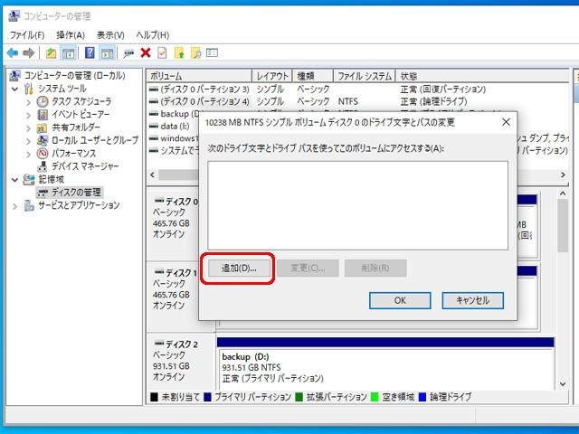 ディスクの管理 ドライブレターの追加