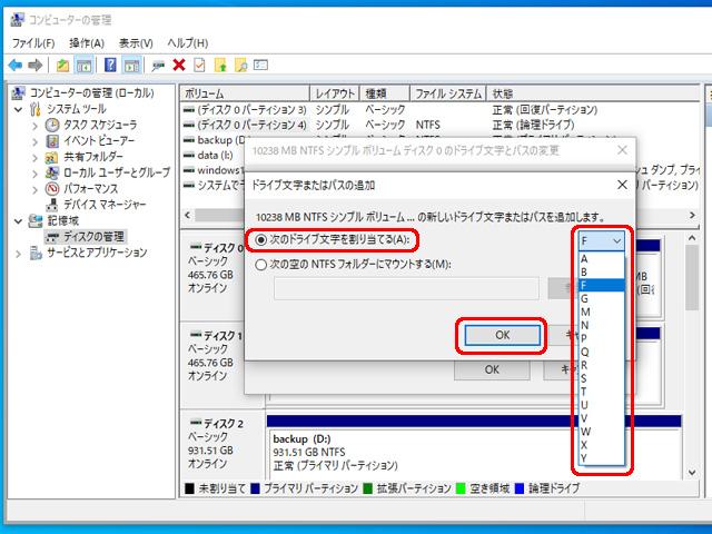 ディスクの管理 ドライブ文字とパスの追加