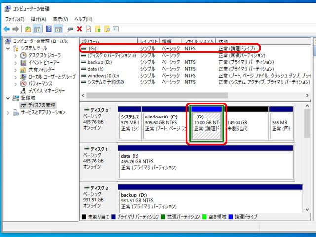 ディスクの管理 ドライブ文字の変更