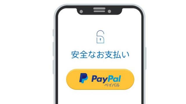 PayPalとは